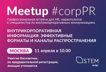 MeetUp по внутрикорпоративным коммуникациям